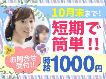 (株)ベルシステム24 松江ソリューションセンター/009-60187のアルバイト情報