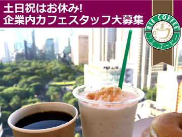 RIE COFFEE リエコーヒー (株)アールケーエンタープライズのアルバイト情報
