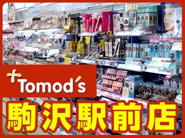 トモズ 駒沢駅前店のアルバイト情報