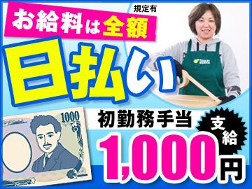 テイケイワークス東京(株) 町田支店のアルバイト情報
