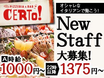 CERTO!(チェルト) 阪急大井町ガーデン店のアルバイト情報
