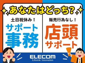エレコム株式会社 ※東証一部上場のアルバイト情報