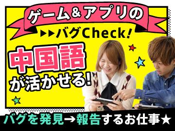 株式会社デジタルハーツ 大阪のアルバイト情報