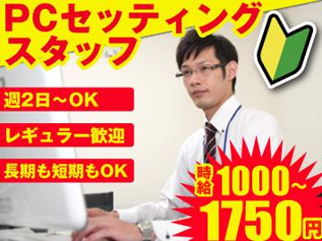 株式会社フリートライのアルバイト情報