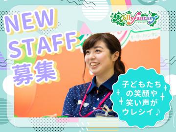株式会社イオンファンタジー 熊本エリア*2店舗合同募集のアルバイト情報