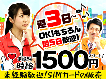 【週3日〜OK!】ムリなく働けるから人気のSIM販売★