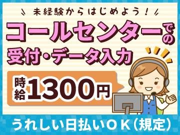株式会社イマジンプラス 福岡支社/081709001のアルバイト情報
