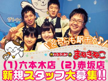 カラオケまねきねこ (1)六本木店 (2)赤坂店のアルバイト情報