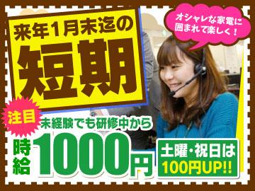 (株)ベルシステム24 松江ソリューションセンター/009-60175のアルバイト情報