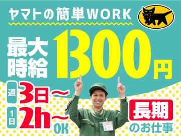 1日2h〜希望を考慮☆最大時給1300円で安定収入も可能♪