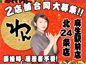 くいもの屋わん(1)北24条店(2)麻生駅前店OZF17のアルバイト情報
