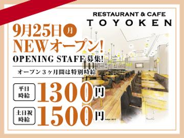 レストラン&カフェ東洋軒のアルバイト情報