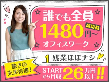 未経験でも高時給1480円スタート!しっかり稼げるで嬉しい★