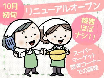 まつばや 有田店 惣菜コーナー 彩花のアルバイト情報