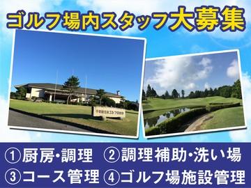 新日本観光株式会社千葉新日本ゴルフ倶楽部のアルバイト情報