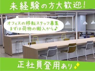 有限会社ヤマモト東京オフィスのアルバイト情報