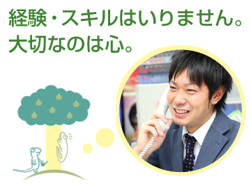 株式会社ネクサス・ジャパン◆アパマンショップ6店舗を展開のアルバイト情報