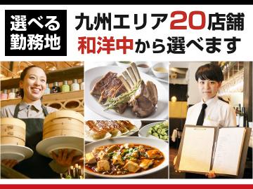 際コーポレーション株式会社 九州エリア20店舗募集のアルバイト情報
