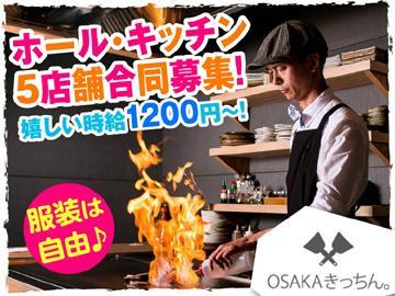 OSAKAきっちん&DESSE MASSE 5店舗合同募集!!のアルバイト情報