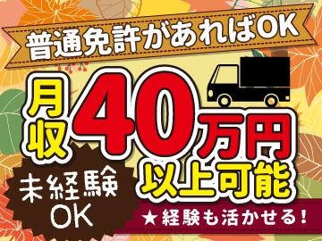 (株)プラスワンドライブ ★名古屋支店★のアルバイト情報