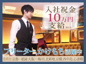 株式会社Sands【京都・大阪で12店舗展開中】のアルバイト情報