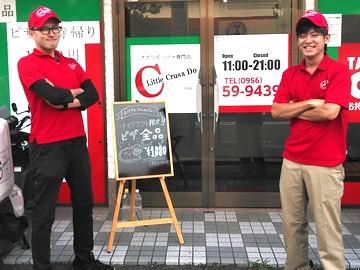 リトルクルサ・Do 早岐店のアルバイト情報