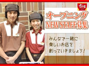 すき家 松戸秋山店 ★11月中旬オープン予定のアルバイト情報