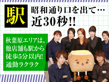 カラオケパセラ 秋葉原昭和通り館のアルバイト情報