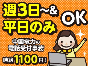 中国電力の電話受付事務!週3日〜&平日のみOK!