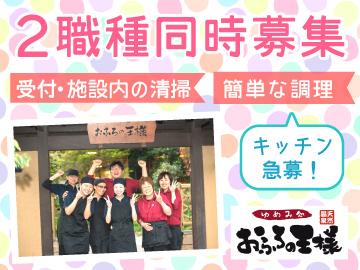 東京建物リゾート株式会社 おふろの王様 志木店 のアルバイト情報