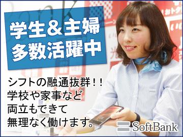 SoftBankショップ 八王子みなみ野店のアルバイト情報