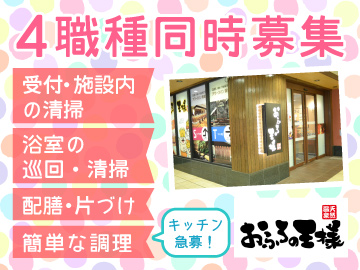 東京建物リゾート株式会社 おふろの王様 大井町店 のアルバイト情報