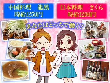 [1]中国料理 龍風 [2]日本料理 さくらのアルバイト情報