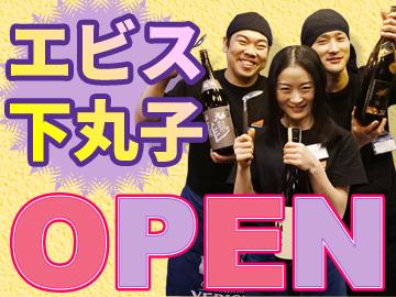 ≪9月中旬NewOpen!!≫ 九州居酒屋/エビス 下丸子店のアルバイト情報