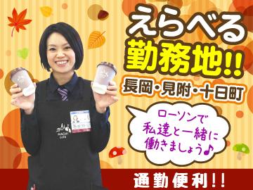 ローソン 長岡・十日町・見附エリア8店舗合同募集のアルバイト情報