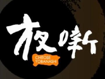 夜噺 伊勢町店のアルバイト情報