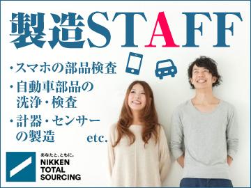 日研トータルソーシング株式会社 長岡事業所のアルバイト情報