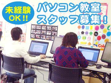 初心者向けパソコン教室 市民パソコン塾のアルバイト情報