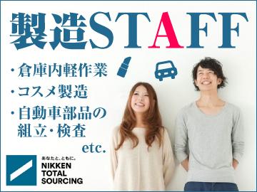 日研トータルソーシング株式会社 大宮事業所のアルバイト情報