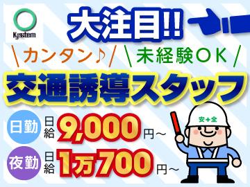 株式会社キステム (1)神奈川支店 (2)小田原事務所のアルバイト情報