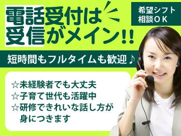 週2日・1日3h〜OK!◆未経験×短期〜+交規給◆