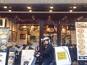 ピザ・リトルパーティー 葛野大路店のアルバイト情報