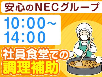 株式会社NECライベックスのアルバイト情報