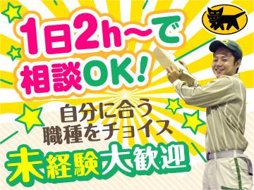 ヤマト運輸株式会社 神戸魚崎支店 [066819]のアルバイト情報