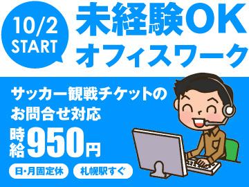 株式会社ヒト・コミュニケーションズ /02o04017090502のアルバイト情報