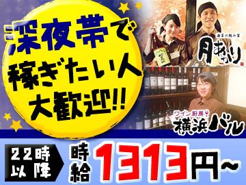 (1)月あかり 横浜駅前店 (2)横浜バル 横浜駅前店のアルバイト情報