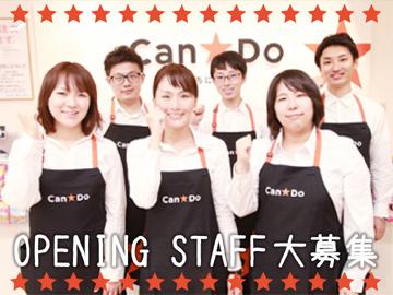 株式会社キャンドゥ イオン東海店のアルバイト情報