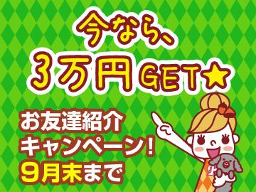 今だけ★友達紹介キャンペーン実施中♪