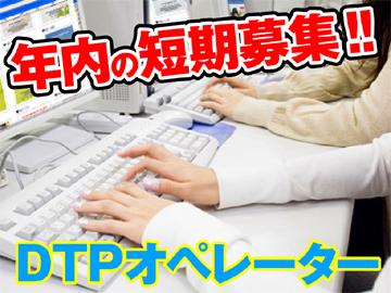 株式会社アルファプリントサービスのアルバイト情報