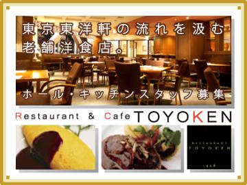 レストラン&カフェ東洋軒 (株式会社東洋軒)のアルバイト情報